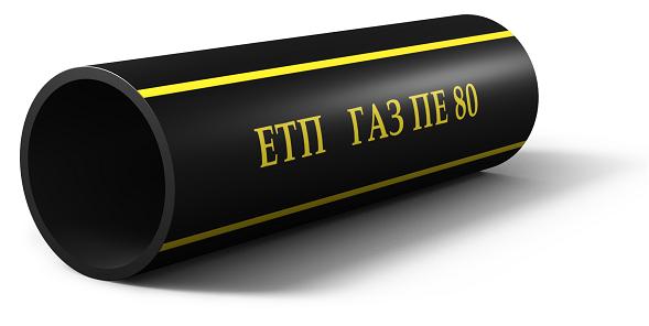 Труба полиэтиленовая для подачи газа ПЕ 80 Ø 140мм 0,3МПа SDR 17,6 - 1