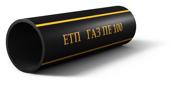 Труба полиэтиленовая для подачи газа ПЕ 100 Ø 140мм 0,3МПа SDR 17,6 - 1